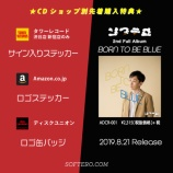 『CDショップ別特典まとめ』の画像