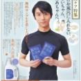 朝日新聞にバスクリン広告!