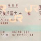 『【祝・開業】羽沢横浜国大➡︎鶴見のマルス乗車券を記念発券する』の画像
