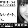 【運営】仁藤萌乃が意味深なツイートを削除!【闇】