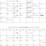 『ジョイスポだより夏休み号』の画像