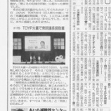 『東海愛知新聞連載第75回「TOYP大賞で衆議院議長奨励賞」』の画像