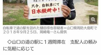 【画像】樋田淳也容疑者「ただ今、自転車で日本横断中!」パシャッ!