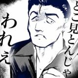 【閲覧注意】ヤクザさん、人骨でラーメンの出汁を取ってしまう・・・。