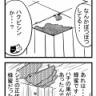 【漫画日誌】雨漏りに似たシミの正体は〇〇だった