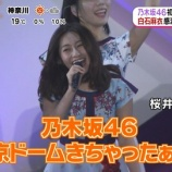 『【乃木坂46】めざましテレビでドーム公演の模様がオンエア!『乃木坂46、東京ドームできちゃったぁー!!』』の画像