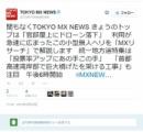 【アホかよ】東京MXテレビ、英国大使館内にドローンを墜落させる。官邸ドローン墜落事件の特集で