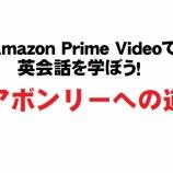 『【Amazon Prime Videoで英語学習】「アボンリーへの道」が今ならアマゾンプライムで全91話見れます!』の画像