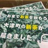『2021.05.06 熊本県大津町産の新茶が入荷していま〜す。新茶を飲もう!』の画像