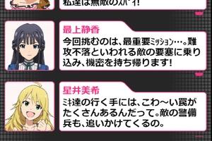 【グリマス】「潜入!スパイシスターズ」ショートストーリーまとめ1