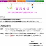 『戸田市では平成26年度から学童保育室入室対象が小学4年生までに引き上げられます』の画像