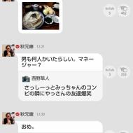 指原莉乃、秋元康に男と食事をしていたことを指摘され激怒!?「今回は笑えん」そして握手会突如中止へwwww アイドルファンマスター