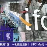 『香港彩り情報『ショッピングモール特集 第一弾~利便性抜群!「IFC Mall」』』の画像