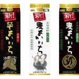 『【リニューアル】本格焼酎「よかいち」<芋>・<麦>・<麦>黒麹 発売』の画像