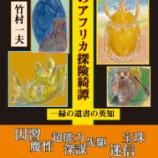 『新刊案内「謎のアフリカ探検奇譚」』の画像