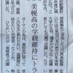 美幌高校ラグビー部応援ブログ