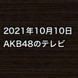 2021年10月10日のAKB48関連のテレビ