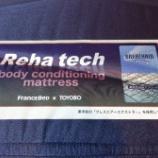 『【夏に涼しいマットレス】フランスベッドのマットレス・RH-BAEを特別価格販売』の画像