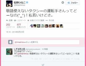 佐野ひなこ「敬語使えないタクシーの運転手さんってどーなの(°_°)!私若いけどさ。 」