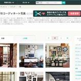 『部屋作りの参考になる。インテリア実例紹介の人気サイトまとめ 【インテリアまとめ・一人暮らし ブログ 】』の画像