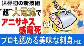 【世界初】電気ショックで感電死、アニサキス殺虫
