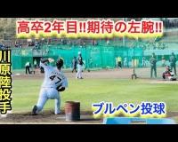 【阪神】期待の左腕!川原陸のブルペン投球!!