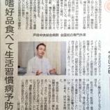 『(産経新聞)嗜好品食べて生活習慣病予防 戸田中央総合病院 全国初の専門外来』の画像
