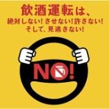 『南武株式会社が梅沢洋の勤務先で千葉県八街市の飲酒運転トラック事故と特定され5ch炎上』の画像