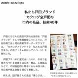 『戸田ブランド カタログ全戸配布』の画像