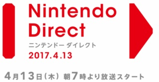 「Nintendo Direct」4月13日朝7時より放送決定!!