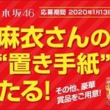 """『【乃木坂46】なんだこれ!?『白石麻衣の直筆""""置き手紙""""が当たる!』キタ━━━━(゚∀゚)━━━━!!!』の画像"""