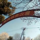 『東淡路南公園』の画像