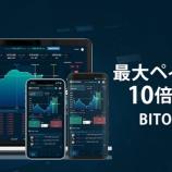 『脚光を浴びている「仮想通貨×バイナリーオプション」を提供しているBitodds(ビットオッズ)の特徴・登録方法を徹底解説!』の画像