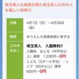 『映画「跳んで埼玉」コラボ企画!西武遊園地が埼玉県人を入場無料に(4月26日まで)。その他にも映画半券を持っていくと特典あり!ちなみに「通行手形」は必要なしだそうです。』の画像