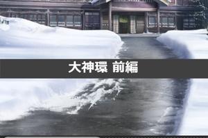 【グリマス】765プロ全国キャラバン編 大神環ショートストーリー