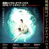 『英国ロイヤル・オペラ・ハウス2016/17 シネマシーズン バレエ「眠れる森の美女」』の画像