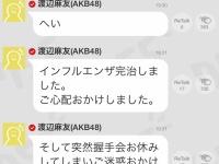 【速報】AKB48まゆゆ、インフルエンザ完治!