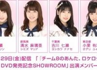 本日20:00〜「チーム8のあんた、ロケロケ!」DVD発売記念SHOWROOM配信!