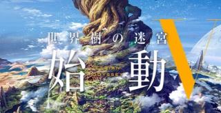 シリーズ最新作、3DS『世界樹の迷宮V 長き神話の果て』の発売日が2016年8月4日に決定!3月5日に映像公開!
