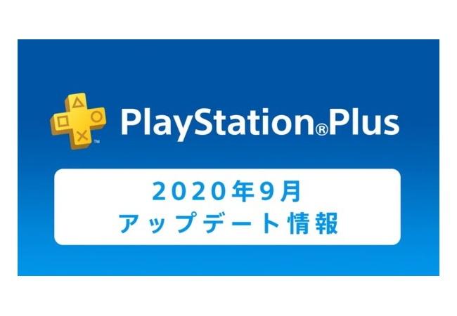 【PSplus】9月のフリープレイが公開!!「PUBG」「スト5」