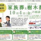 『【相談会】行田で10月の事前相談会を開催します!』の画像