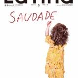 『月刊ラティーナ最終号』の画像