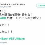 『【乃木坂46】8月1日『坂道AKBのオールナイトニッポン』放送決定キタ━━━━(゚∀゚)━━━━!!!』の画像