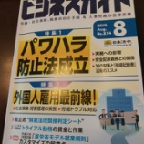 『【寄稿】日本法令ビジネスガイドに「親子就活」に関する記事を寄稿しました』の画像