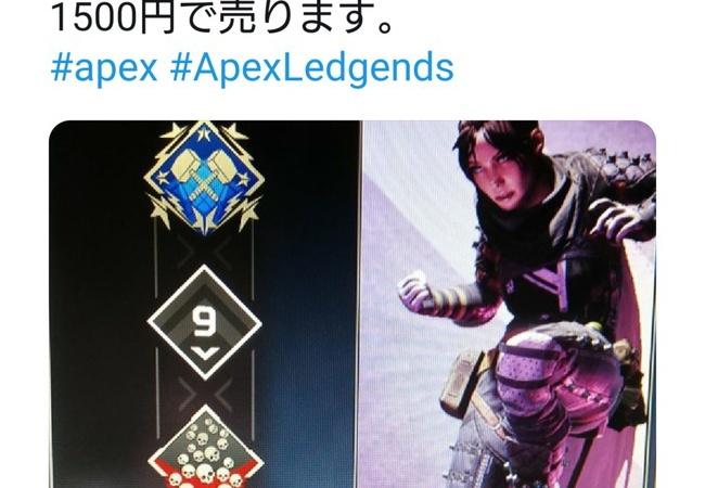 【APEX LEGENDS】4000ハンマー1500円の代行いるけど買う人いるの?
