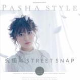 『【乃木坂46】岩本蓮加が表紙に!!『PASHA STYLE』画像が公開!!!』の画像