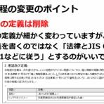 プライバシーザムライがゆく(プライバシーマーク・ISMS最新情報)