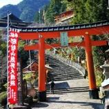 『熊野那智大社』の画像