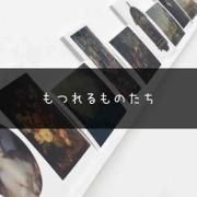 カディスト・アート・ファウンデーションとの共同企画展『もつれるものたち』で見直す人類史