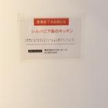 『閉店 船橋 シルバニア森のキッチン』の画像